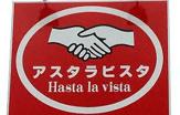 アスタラビスタ久留米店