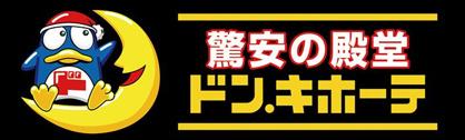 ドン・キホーテ 西鉄久留米店の画像1