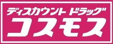 株式会社コスモス薬品 ディスカウントドラッグコスモス合川店の画像1
