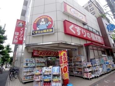 くすりの福太郎 菊川店の画像1
