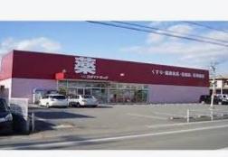 ゴダイドラッグ香寺店の画像1