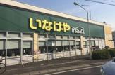 いなげやina21 松戸新田店