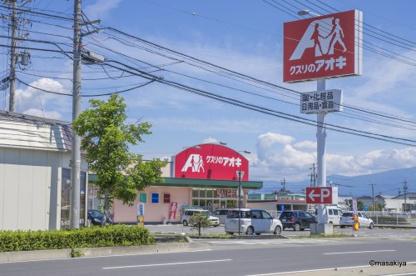 クスリのアオキ 南高田店の画像1