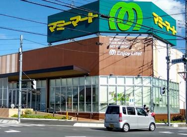 マミーマート 所沢青葉台の画像1