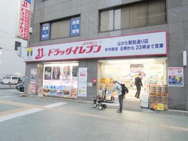 ドラッグイレブン はかた駅前通り店の画像1