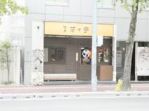 博多芳々亭本店