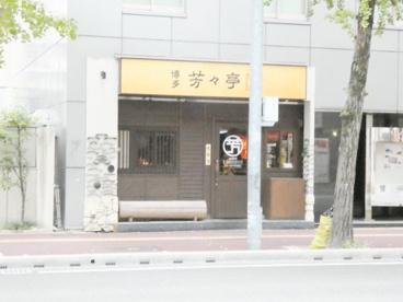 博多芳々亭本店の画像1