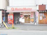 ほっともっと 博多駅前4丁目店