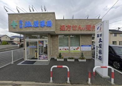 高田土屋薬局の画像1
