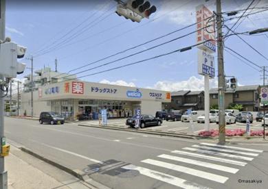 ウエルシア長野三輪店の画像1