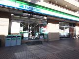 ファミリーマート 練馬氷川台店