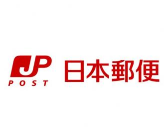 大阪日吉郵便局の画像1