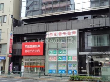 西京信用金庫雑司が谷支店の画像1