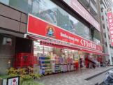くすりの福太郎 上池袋店