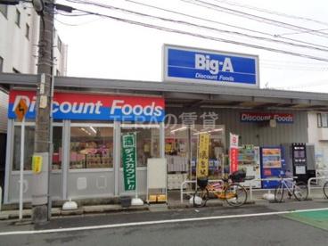 ビッグ・エー 豊島上池袋店の画像1