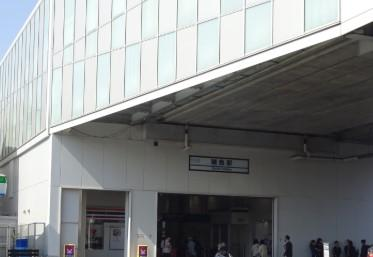 雑色駅の画像1