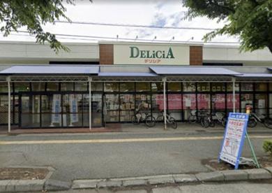 デリシア 若里店の画像1