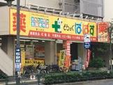 どらっぐぱぱす 西新小岩店