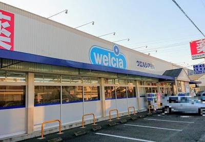 ウエルシア清水興津店の画像1