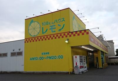 100えんハウスレモン興津店の画像1