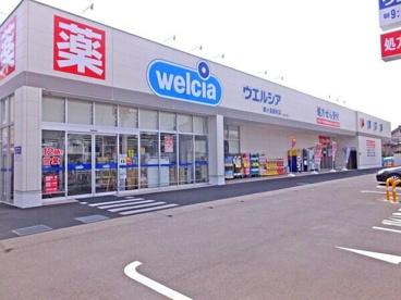 ウエルシア鶴ヶ島新町店の画像1