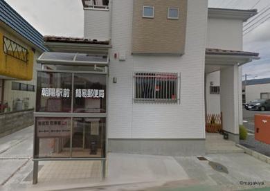 朝陽駅前簡易郵便局の画像1