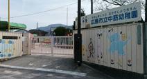 広島市立中筋幼稚園