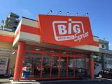 The Big Express(ザ・ビッグエクスプレス) 平岸店