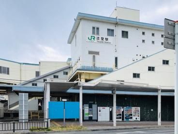 辻堂駅 の画像1