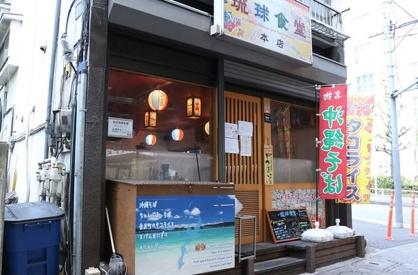 琉球食堂の画像1