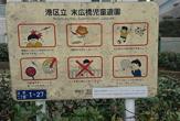 末広橋児童遊園