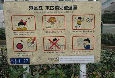 末広橋児童遊園の画像1