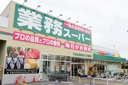 業務スーパー 鳥飼店の画像1