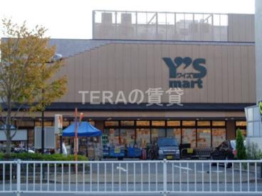 Y's mart(ワイズマート) 高田馬場店の画像1