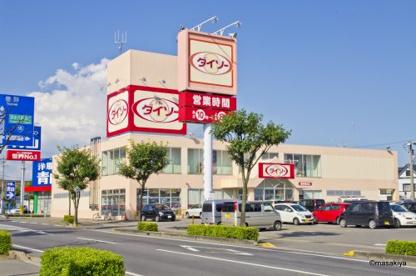 ザ・ダイソー 長野稲田店の画像1