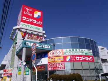 ヤオコー 四街道店の画像1