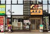 大黒屋 JR津田駅前店