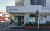横内中央医院