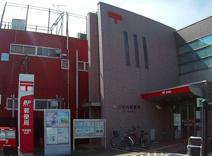 平塚横内郵便局