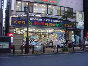 ホッタ晴信堂薬局本店の画像1