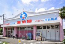 西松屋 立川柏町店