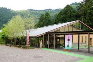 秋川渓谷 瀬音の湯の画像1