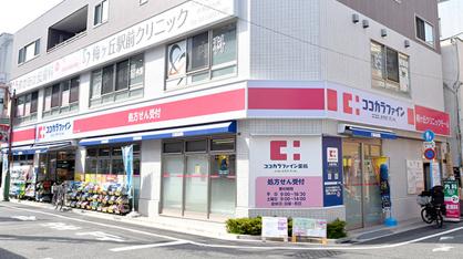 ココカラファイン 梅ケ丘駅前店の画像1