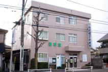 羽村相互診療所