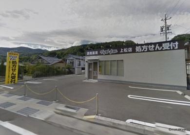 調剤薬局 マツモトキヨシ 上松店の画像1