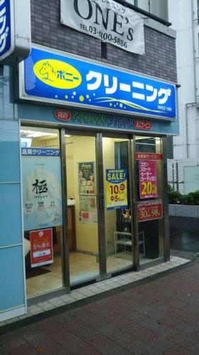 ポニークリーニング熊野神社前店