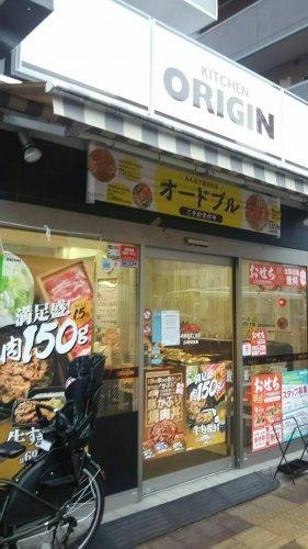 キッチンオリジン 西新宿五丁目店