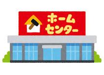 ケーヨーデイツー 竜王駅前店