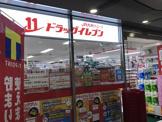 ドラッグイレブン T-CAT店