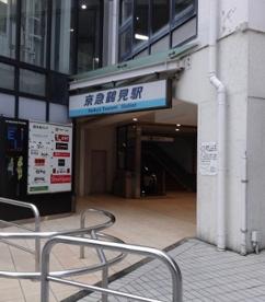 京急鶴見駅の画像1